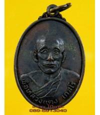 เหรียญ หลวงพ่อแดง วัดบางลำภู หลังสวน ชุมพร ปี 2519 /2236