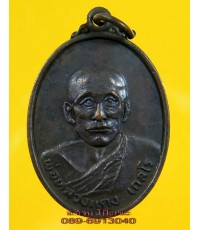 เหรียญ หลวงพ่อแดง วัดบางลำภู หลังสวน ชุมพร ปี 2519 /2239