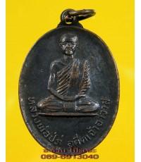 เหรียญ หลวงปู่ภู่ วัดดอนยาง ประทิว ชุมพร รุ่น 1 /2240
