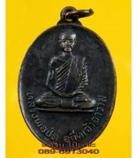 เหรียญ หลวงปู่ภู่ วัดดอนยาง ประทิว ชุมพร รุ่น 1 /2241