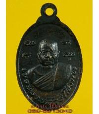 เหรียญ พระราชสารโสภณ จ.ตรัง ปี 2518 เม็ดแตง  /2258