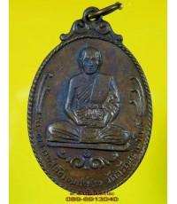 เหรียญ หลวงพ่อสนธ์ วัดอรัญญานาโพธิ์ ปี 2521 รุ่น 31 /2333