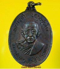 เหรียญ หลวงปู่คำ วัดศรีจำปาชนบท รุ่นแรก ปี 2517 พังโคน สกลนคร /2335