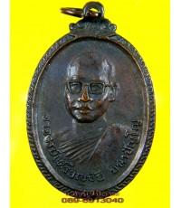 เหรียญ หลวงพ่อ อาจารย์เหรียญชัย วัดมหสมณกิจภาวนา สกลนคร ปี 2519 /2337