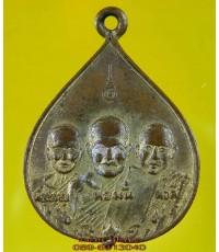 เหรียญ สามอาจารย์ วัดศิริจิตตาราม ปี 2514 /2346