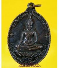 เหรียญ หลวงพ่อ วัดใต้บูรพาราม อ.รัตนบุรี จ.สุรินทร์ รุ่น 1 /2363