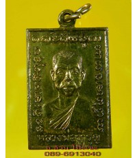 เหรียญ หลวงพ่อจำรูญ วัดป่าเจริญธรรม ศรีษะเกษ /2380