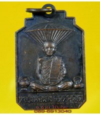 เหรียญ หลวงพ่อผาง วัดอุดมคงคาคีรีเขต จ.ขอนแก่น ปักกรด /2388