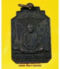 เหรียญ หลวงพ่อผาง วัดอุดมคงคาคีรีเขต จ.ขอนแก่น ปักกรด /2390