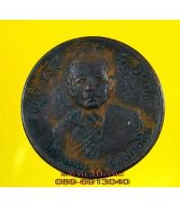 เหรียญ หลวงพ่อผาง วัดอุดมคงคาคีรีเขต จ.ขอนแก่น ขวัญถุง ปลอดภัย /2392
