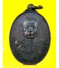 เหรียญ หลวงพ่อผาง วัดอุดมคงคาคีรีเขต จ.ขอนแก่น ปี 2521 /2394