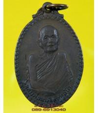 เหรียญ หลวงพ่อผาง วัดอุดมคงคาคีรีเขต จ.ขอนแก่น  77 พรรษา ปี 2520 /2504