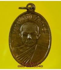 เหรียญ หลวงพ่อเพ็ง วัดนาข่า อ.หนองหาน อุดรธานี ปี 2513 /2514