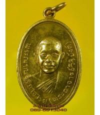 เหรียญ หลวงพ่อวิริยังค์ ปี 2515 ออกวัดสถาพร แหลมสิงห์ จันทบุรี /2520