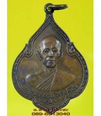 เหรียญ หลวงพ่อ พระอาจารย์สิริปุญโญ วัดบ้านไร่เจริญผล  ปี 2519 /2537
