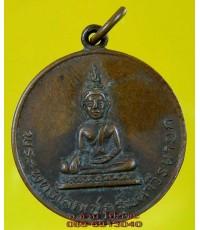 เหรียญ หลวงพ่อวัดกลางปัก ปี 2513  นครราชสีมา /2539