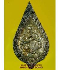 เหรียญ หลวงพ่อคูณ วัดบ้านไร่ ชนะศึก เนื้อเงิน /2543