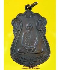 เหรียญ หลวงพ่อสังข์ วัดบ้านใหม่ (กลอ) โนนสูง นครราชสีมา  ปี 2519 /2547
