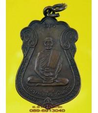 เหรียญ หลวงพ่อสังข์ วัดบ้านใหม่ (กลอ) โนนสูง นครราชสีมา  ปี 2519 /2548