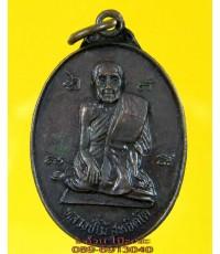 เหรียญ หลวงปู่โม้ วัดหนองหว้า อ.คง จ.นครราชสีมา ปี 2521 /2553