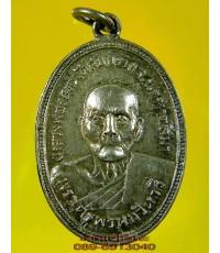 เหรียญ หลวงพ่อรอด วัดสมอราย ปี2511  จ.นครราชสีมา /2555