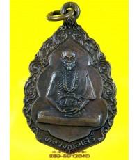 เหรียญ หลวงพ่อเสรี วัดสว่างโนนเพียง อ.บ้านไผ่ จ.ขอนแก่น /2563