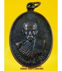 เหรียญ หลวงพ่อคำดี วัดป่าบ้านฝาง ขอนแก่น รุ่นแรก /2571
