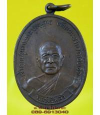 เหรียญ หลวงปู่หล้า วัดกลางมิ่งเมือง จ.ร้อยเอ็ด ปี 2520 /2581