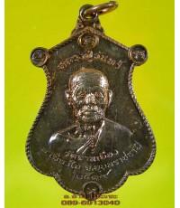 เหรียญ หลวงปู่จันทร์ วัดอานเมือง อ.เขื่องใน จ.อุบลราชธานี /2588