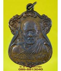เหรียญ หลวงปู่มั่น ทัตโต วัดบ้านโนนเจริญ จ.อุบลราชธานี  รุ่น 101 ปี 2521 /2598