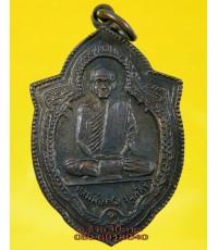เหรียญ หลวงพ่อเชย วัดราษฏบำรุง อ.กระสัง จ.บุรีรัมย์ /2599