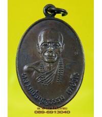 เหรียญ หลวงพ่อบุญธรรม วัดช้างเผือก หนองคาย /2404