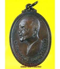 เหรียญ หลวงปู่ดุลย์ วัดบูรพาราม จ.สุรินทร์  รุ่น อายุ 90 ปี /2420