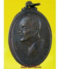 เหรียญ หลวงปู่ดุลย์ วัดบูรพาราม จ.สุรินทร์  รุ่น อายุ 90 ปี /2422