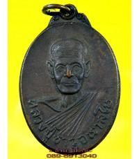 เหรียญ หลวงปู่ขาว อนาลโย วัดถ้ำกลองเพล อุดรธานี ปี 2518 /2424