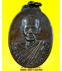 เหรียญ หลวงปู่ขาว อนาลโย วัดถ้ำกลองเพล อุดรธานี ปี 2518 /2425