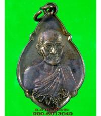 เหรียญ หลวงปู่ขาว อนาลโย วัดถ้ำกลองเพล อุดรธานี  รุ่นสุดท้าย ปี 2520 /2426