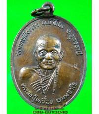 เหรียญ หลวงปู่เครื่อง วัดเทพสิงหาร อ.น้ำโสม อุดรธานี อายุ 110 ปี  /2432