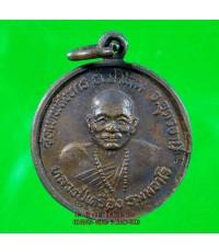 เหรียญ หลวงปู่เครื่อง วัดเทพสิงหาร อ.น้ำโสม อุดรธานี อายุ 110 ปี  /2435