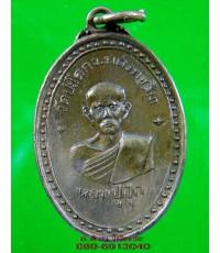 เหรียญ หลวงปู่ปุ๊ก วัดประโดก นครราชสีมา /2437