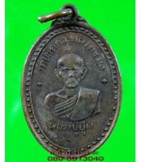 เหรียญ หลวงปู่ปุ๊ก วัดประโดก นครราชสีมา /2439