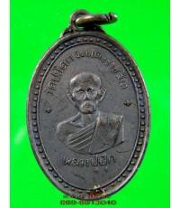 เหรียญ หลวงปู่ปุ๊ก วัดประโดก นครราชสีมา /2440