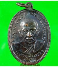 เหรียญ หลวงปู่ทวง ธัมมโชโต วัดบ้านยาง ต.ยาง อ.บรบือ จ.มหาสารคาม ปี 2512 /2445