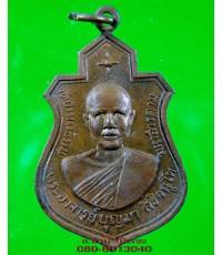 เหรียญ หลวงพ่อบุญมา วัดป่าทรงธรรม จ.มหาสารคาม/2452