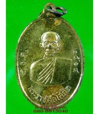 เหรียญ หลวงพ่อ พระราชศิลโสภิต ปี 2514 /2453