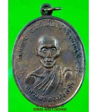 เหรียญ หลวงพ่อทองสุข วัดอัมพวัน รุ่น แรก นครพนม /2457