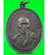เหรียญ หลวงพ่อทองสุข วัดอัมพวัน รุ่น แรก นครพนม /2461