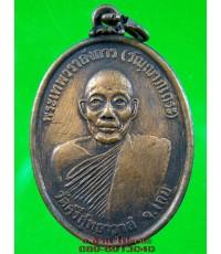 เหรียญ หลวงพ่อ พระเทพวราลังการ วัดศรีสุทธาวาส จ.เลย ปี 2518 /2468