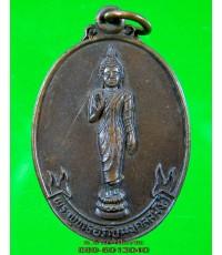 เหรียญ มุกดาหาร รุ่นแรก /2481
