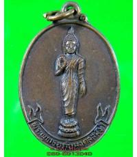 เหรียญ มุกดาหาร รุ่นแรก /2482
